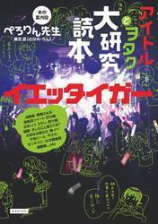 アイドルとヲタク大研究読本 イエッタイガー