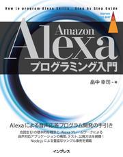 Amazon Alexaプログラミング入門