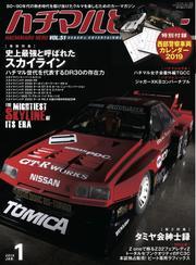 ハチマルヒーロー vol.51