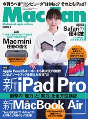 Mac Fan(マックファン) (2019年1月号)
