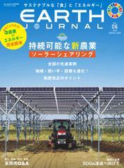 EARTH JOURNAL(アースジャーナル) (vol.06)