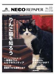 NECO REPAPER(ネコリペーパー) (Vol.9)