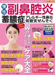 わかさ夢MOOK78 慢性副鼻腔炎・蓄膿症 鼻の通りがよくなる即効ケア大全