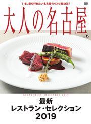 大人の名古屋 (Vol.45)