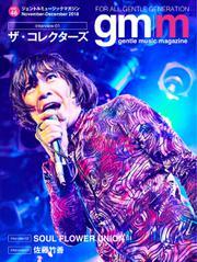 Gentle music magazine(ジェントルミュージックマガジン) (Vol.46)