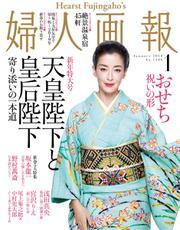 婦人画報 (2019年1月号)