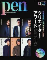 Pen(ペン) (2018年12/15号)