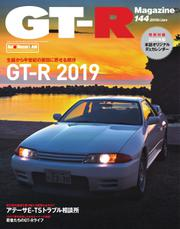 GT-R Magazine(GTRマガジン) (2019年1月号)