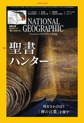 ナショナル ジオグラフィック日本版 (2018年12月号)