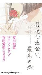 恋愛小説アンソロジー 「最低な出会い、最高の恋」