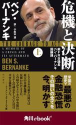 危機と決断 (上) 前FRB議長ベン・バーナンキ回顧録 (角川ebook nf)