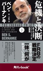 危機と決断 (下) 前FRB議長ベン・バーナンキ回顧録 (角川ebook nf)