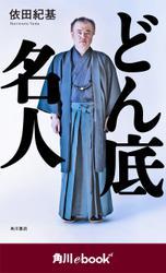 どん底名人 (角川ebook nf)