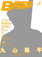 ベース・マガジン 2017年8月号