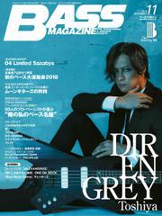 ベース・マガジン 2018年11月号