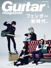 ギター・マガジン 2017年5月号