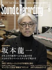 サウンド&レコーディング・マガジン 2017年5月号