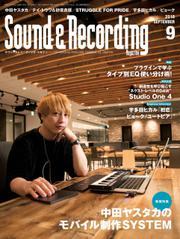 サウンド&レコーディング・マガジン 2018年9月号