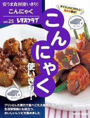 安うま食材使いきり!vol.25 こんにゃく使いきり!
