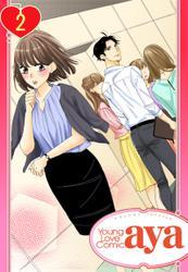 【単話売】無難なカノジョのコンナンな恋 2話