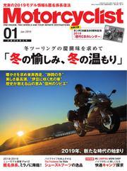 モーターサイクリスト (2019年1月号)
