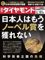 週刊ダイヤモンド (2018年12/8号)