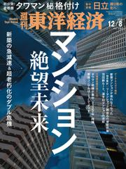 週刊東洋経済 (2018年12/8号)
