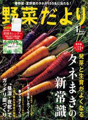 野菜だより (2019年1月号)