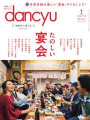 dancyu(ダンチュウ) (2019年1月号)