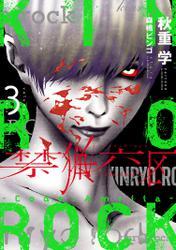 禁猟六区 コード・アムリタ(ヒーローズコミックス)