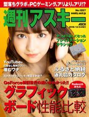 週刊アスキーNo.1207(2018年12月4日発行)