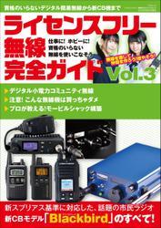ライセンスフリー無線完全ガイド Vol.3