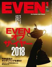 EVEN(イーブン) (2019年1月号)