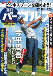 週刊 パーゴルフ (2018/12/18号)