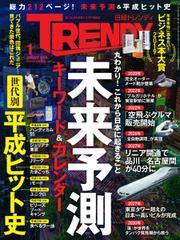 日経トレンディ (TRENDY) (2019年1月号)