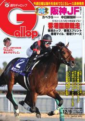 週刊Gallop(ギャロップ) (12月9日号)