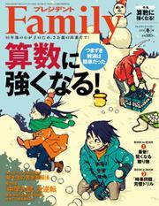 プレジデントファミリー(PRESIDENT Family) (2019年冬号)