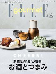 ELLE gourmet(エル・グルメ) (2019年1月号)