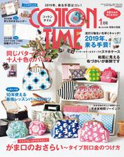 COTTON TIME (2019年1月号)