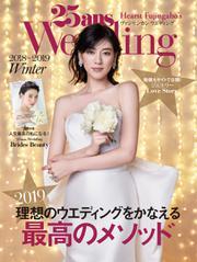25ans Wedding ヴァンサンカンウエディング (2018 Winter)