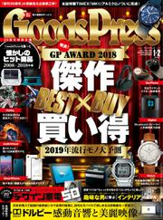 月刊GoodsPress(グッズプレス) (2019年1・2月合併号)