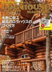 LOG HOUSE MAGAZINE(ログハウスマガジン)  (2019年1月号)