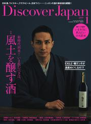 Discover Japan (2019年1月号)