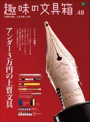 趣味の文具箱 (Vol.48)
