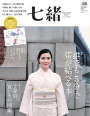 七緒(ななお) (Vol.56)