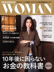 PRESIDENT WOMAN(プレジデントウーマン) (Vol.45)