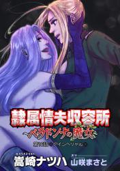 隷属情夫収容所~ベラドンナの魔女~ 分冊版 16