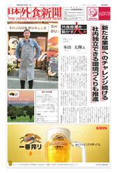 日本外食新聞 (2018/12/5号)