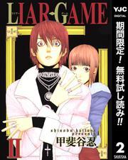 【期間限定無料配信】LIAR GAME 2