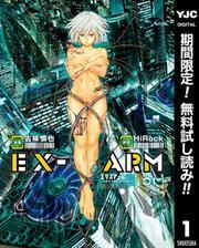 【期間限定無料配信】EX-ARM エクスアーム リマスター版 1